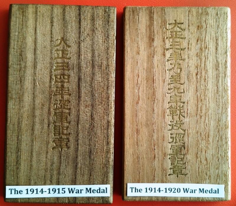 Médaille japonaise de la guerre 1914/15 ou 1914/20 ?? : Guerre15