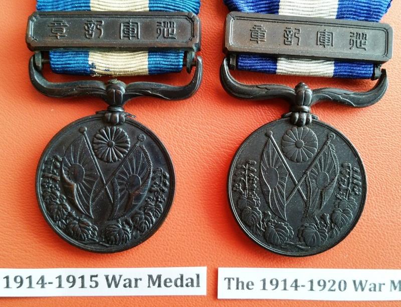 Médaille japonaise de la guerre 1914/15 ou 1914/20 ?? : Guerre16