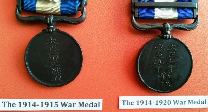 Médaille japonaise de la guerre 1914/15 ou 1914/20 ?? : Guerre17