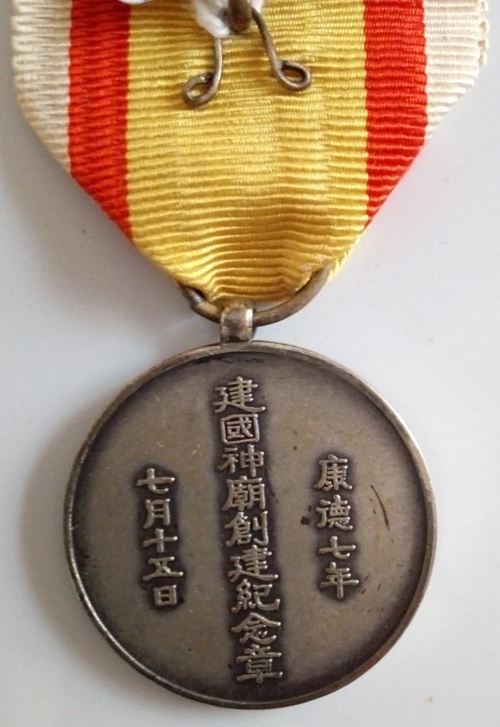 La médaille commémorative de l'érection du 1er temple Shintoïste en Manchourie  Img_2011