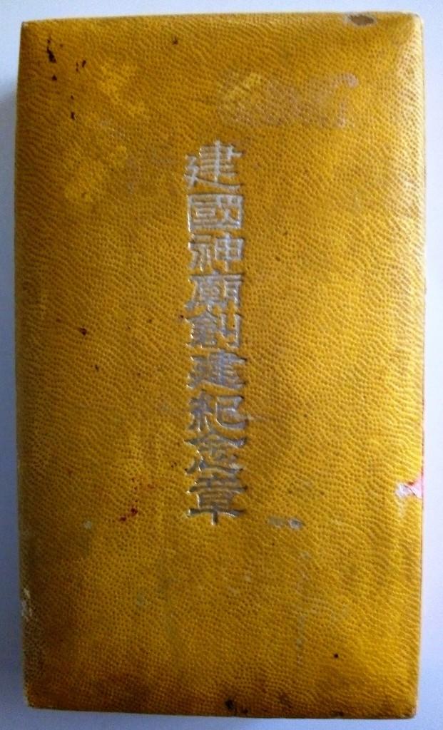 La médaille commémorative de l'érection du 1er temple Shintoïste en Manchourie  Img_2012