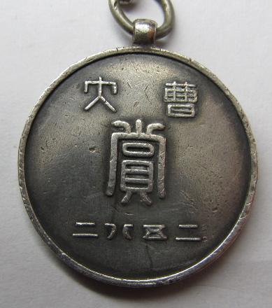 Badge concours de Kendo 1921 Judo510