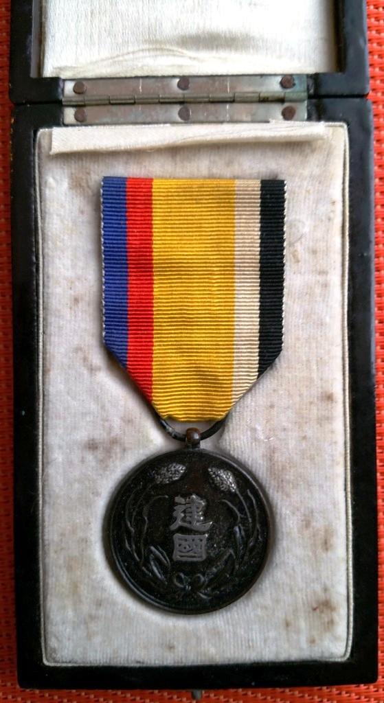 Pu Yi régent puis empereur du Manchukuo... les médailles associées : Manchu10