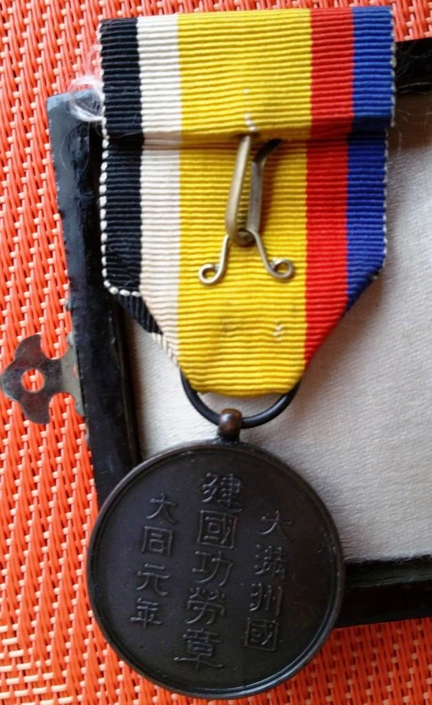 Pu Yi régent puis empereur du Manchukuo... les médailles associées : Manchu11