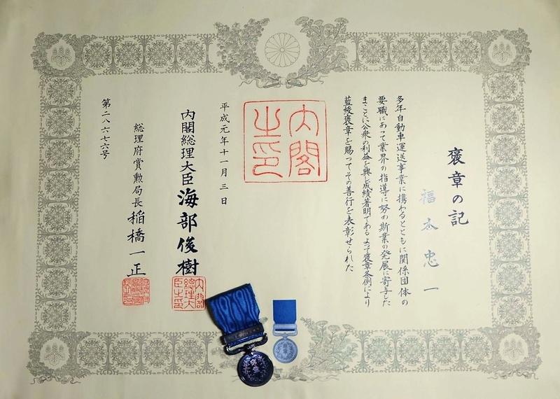 La médaille d'honneur (Hosho) et son évolution de 1881 à 1955 sous les trois emp Medal_10