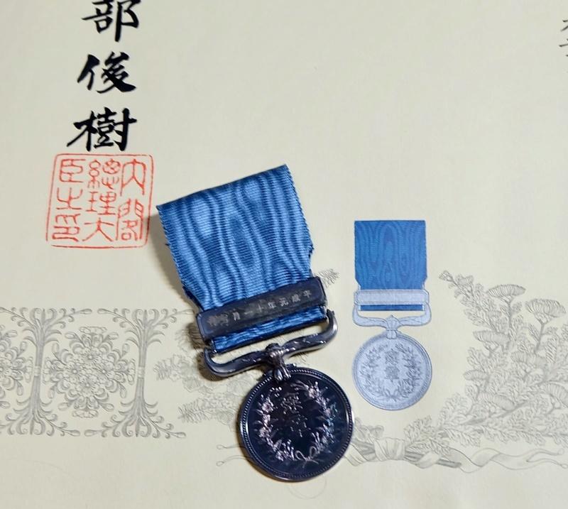 La médaille d'honneur (Hosho) et son évolution de 1881 à 1955 sous les trois emp Medal_11