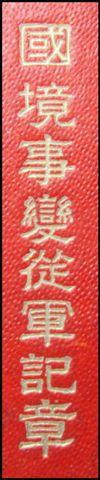 La médaille de guerre de l'incident Nomonhan (Khakin Gol)  avec la Russie 1939 Nomonh11
