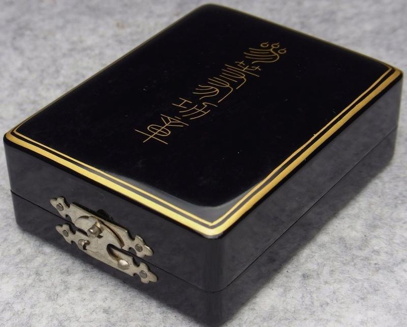 Le badge Butoku-kai 武 徳 会 des arts martiaux japonais : Pm2_bu10