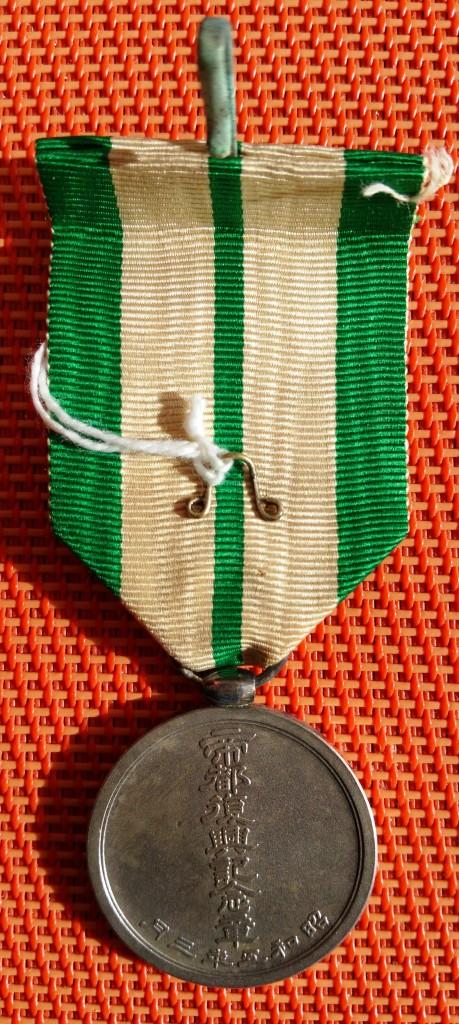 La médaille de la reconstruction de Tokyo 1930 : Recons11
