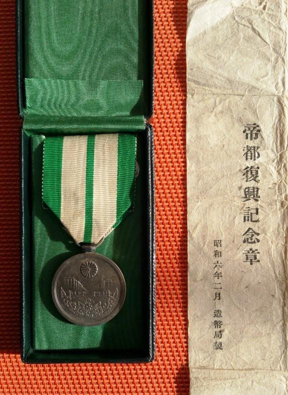 La médaille de la reconstruction de Tokyo 1930 : Recons13
