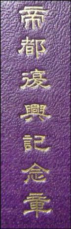 La médaille de la reconstruction de Tokyo 1930 : Recons15