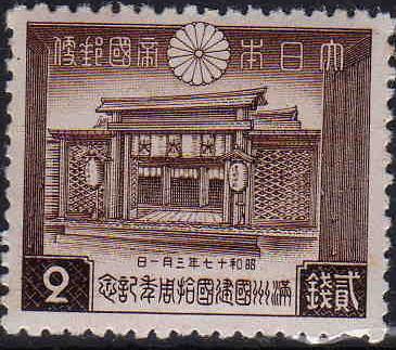 La médaille commémorative de l'érection du 1er temple Shintoïste en Manchourie  Temple10