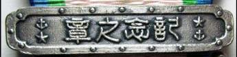 La médaille de guerre du grand est asiatique 大 東 亜 戦 争 ..et ses variantes Varian12