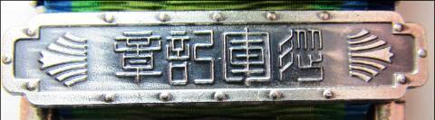 La médaille de guerre du grand est asiatique 大 東 亜 戦 争 ..et ses variantes Varian14
