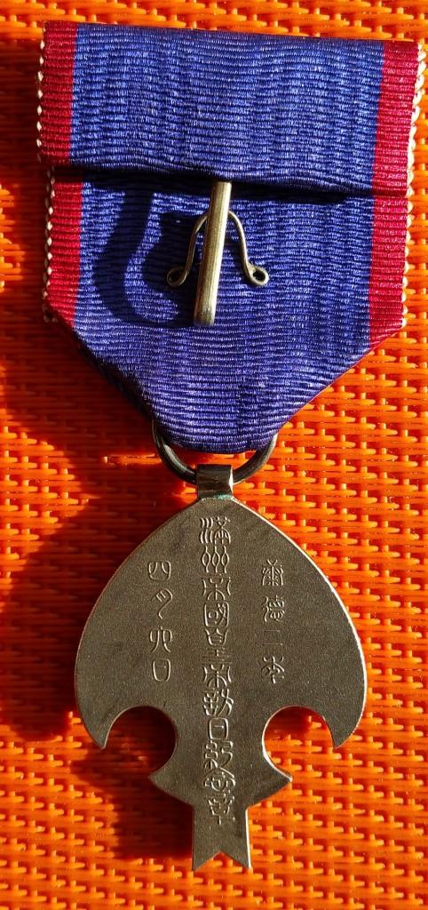 Pu Yi rend visite à Hiro Hito en 1934, médaille commémorative  Visite11