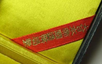 Pu Yi rend visite à Hiro Hito en 1934, médaille commémorative  Visite13