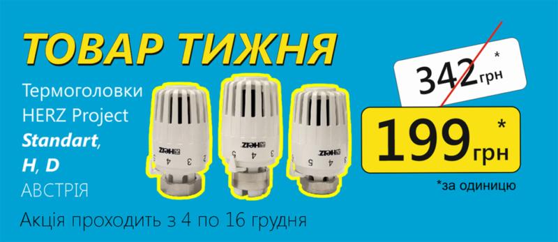 Термоголовки Herz Project по 199 гривен Herz_d10