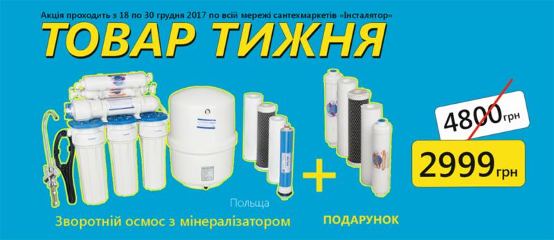 Зворотній осмос Aquafilter за 2999!+комплект картриджів у подарунок! Osmos_11
