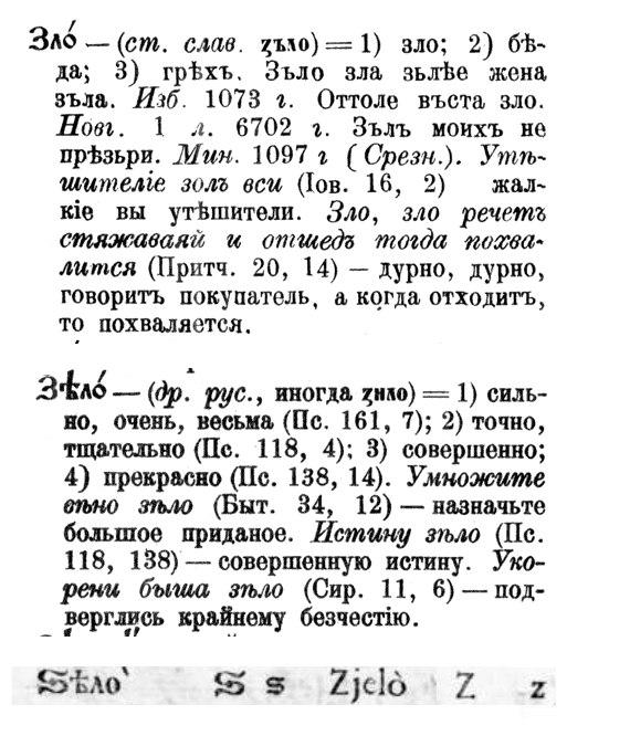 Слова, Понятия, Образы - Страница 4 2vulq910