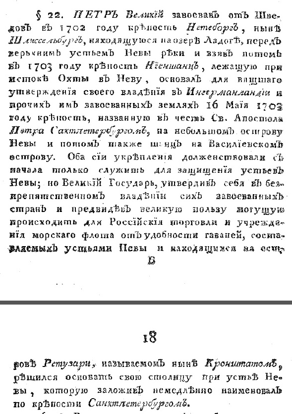 Секреты ВЕНЕДОВ - Страница 2 Zae_y_10