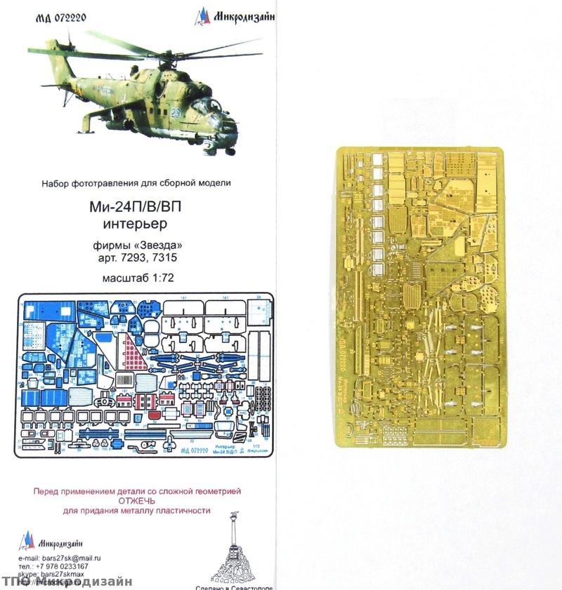Су-33 Т.А.Апакидзе. 1/72 звезда/eduard 120