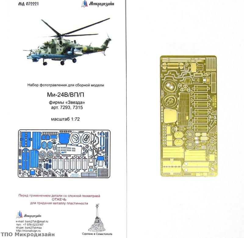Су-33 Т.А.Апакидзе. 1/72 звезда/eduard 218