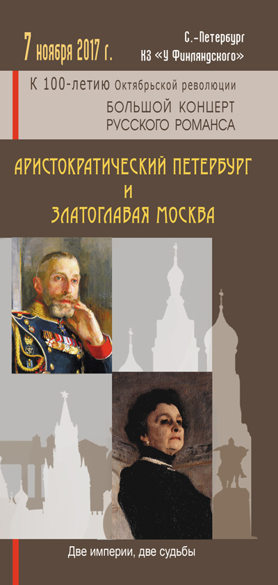 СЕГОДНЯ. 100-летие Революции Aid_1910