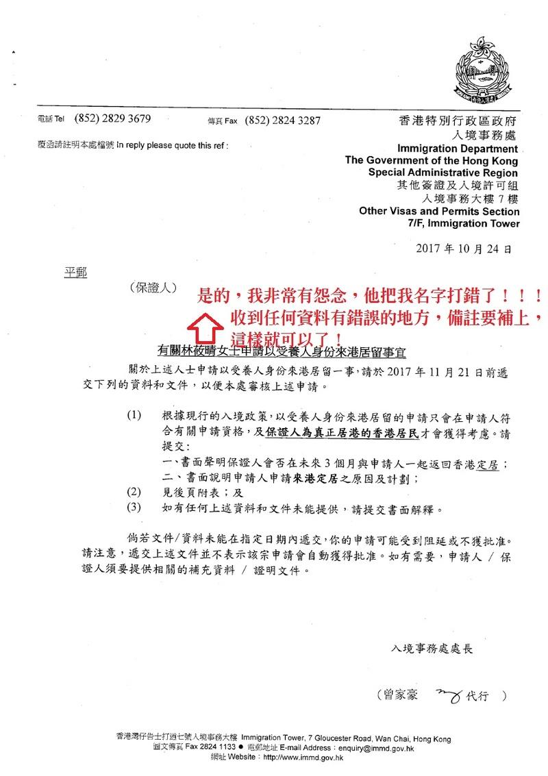 【港台婚姻 | 受養人 | 手續】如何申請香港受養人簽證 00112