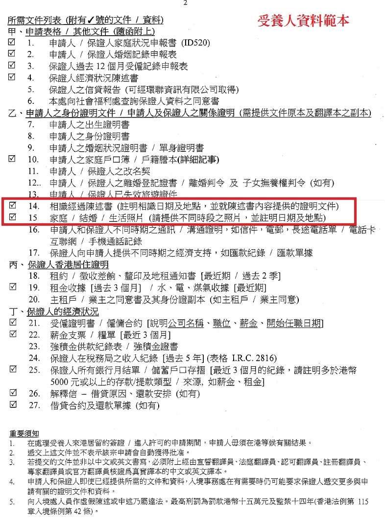 【港台婚姻 | 受養人 | 手續】如何申請香港受養人簽證 00213