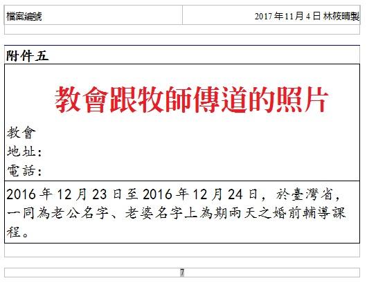 【港台婚姻 | 受養人 | 手續】如何申請香港受養人簽證 1512
