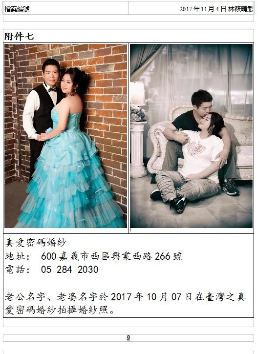 【港台婚姻 | 受養人 | 手續】如何申請香港受養人簽證 1712