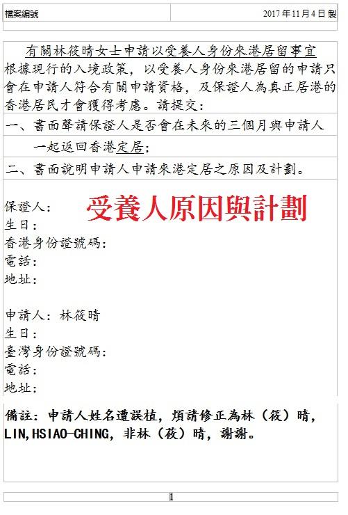 【港台婚姻 | 受養人 | 手續】如何申請香港受養人簽證 1912