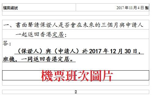 【港台婚姻 | 受養人 | 手續】如何申請香港受養人簽證 2012