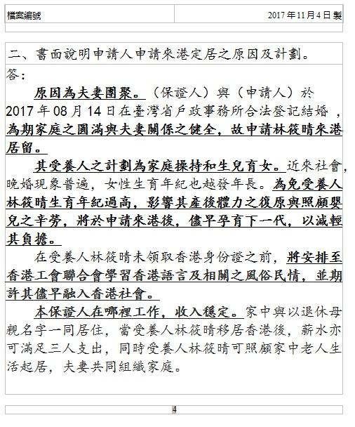 【港台婚姻 | 受養人 | 手續】如何申請香港受養人簽證 2112