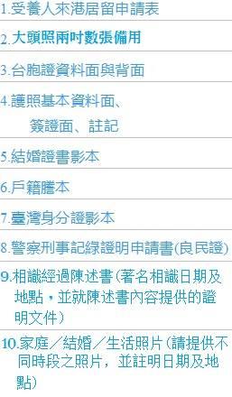 【港台婚姻 | 受養人 | 手續】如何申請香港受養人簽證 23621110