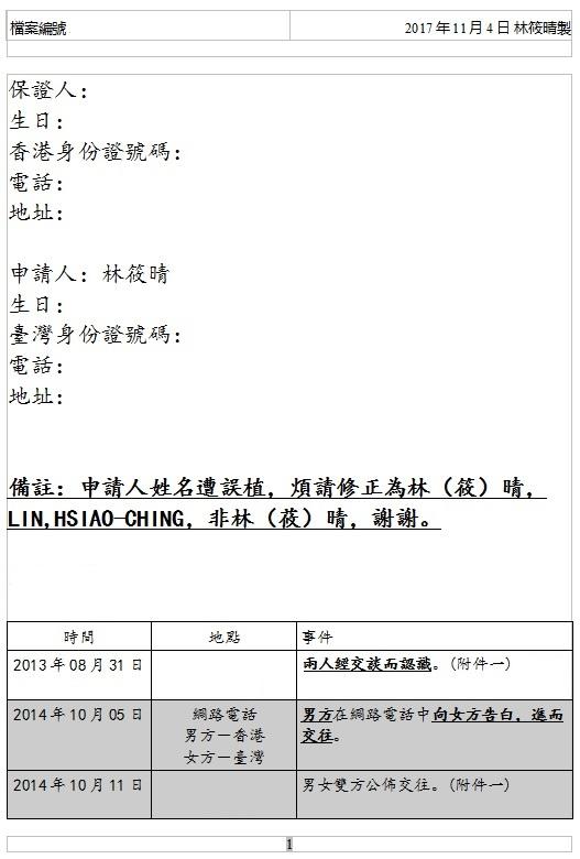 【港台婚姻 | 受養人 | 手續】如何申請香港受養人簽證 912