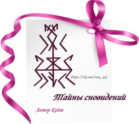 ТАЙНЫ СНОВИДЕНИЙ, АВТОР КЕЙТ 00161