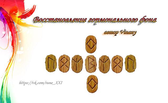 ВОССТАНОВЛЕНИЕ ГОРМОНАЛЬНОГО ФОНА: АВТОР VINANY 00178