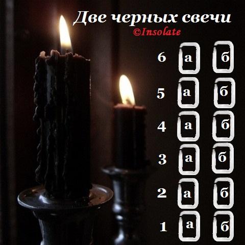 """Расклад """"Две черных свечи"""" Автор - Insolate 00197"""