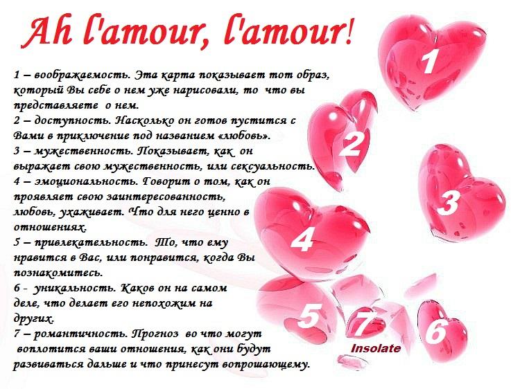 Расклад «Любовь витает в воздухе, ah l'amour, l'amour!»   Автор: Insolate 00199