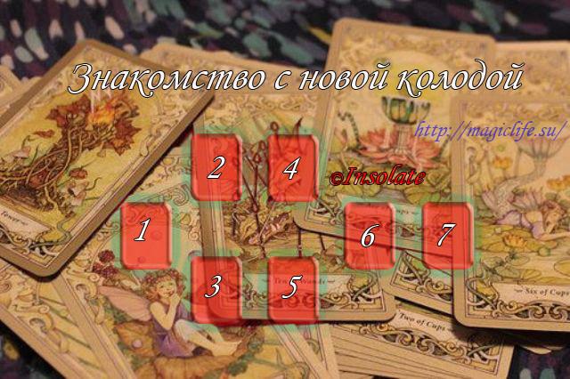 Расклад Знакомство с новой колодой, автор Insolate 00221