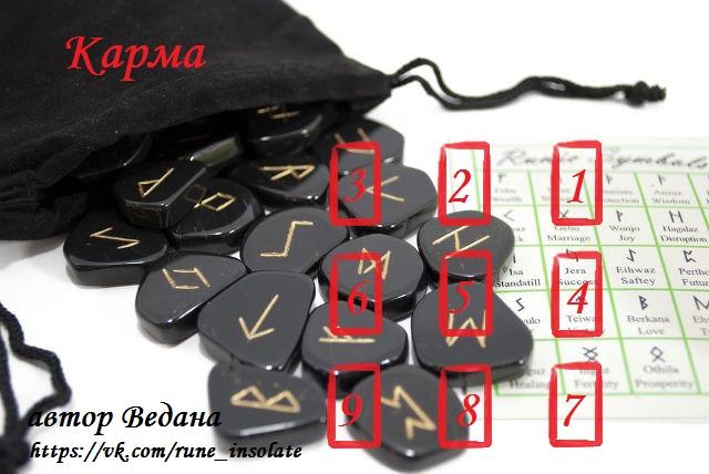 РАСКЛАД КАРМА 00269