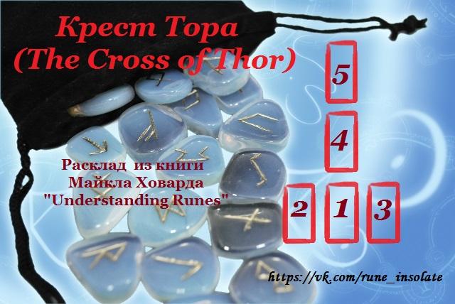 КРЕСТ ТОРА (THE CROSS OF THOR) 00271