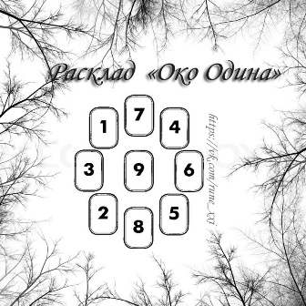 РАСКЛАД «ОКО ОДИНА» 00303