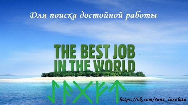 ДЛЯ ПОИСКА ДОСТОЙНОЙ РАБОТЫ 0043