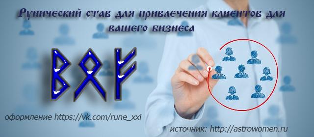 Рунический став для привлечения клиентов для вашего бизнеса F97fa910