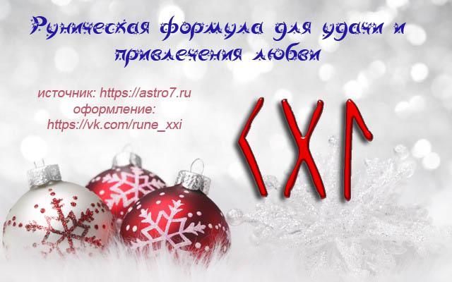 Новый год Merry-10