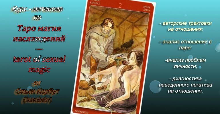 курс-интенсив по  Таро магия наслаждений — tarot of sexual magic  Obl14-10