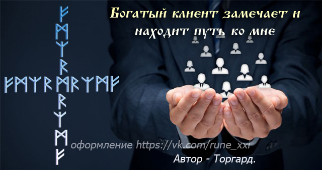 Рунескрипт - Богатый клиент замечает и находит путь ко мне Ostani10