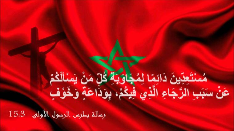 منتدى المسيحيون المغاربة
